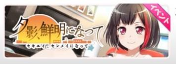 新イベント「夕影、鮮明になって」開催予告!