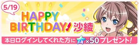 5月19日は山吹沙綾の誕生日!スター×50がプレゼント!
