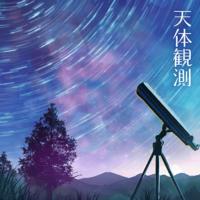 """天体観測で見限った奴らは""""アニメ""""をチェックしたほうがいいぞ!"""